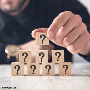 سوالات گانودرما